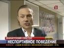 Фанаты «Спартака» поздравили Гитлера с днем рождения на матче с «Рубином».flv