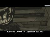 ПЕСНЯ БЕНДИ И ЧЕРНИЛЬНАЯ МАШИНА ШОУ УЖАСОВ НА РУССКОМ - Bendy CG5 Horror Show Ан