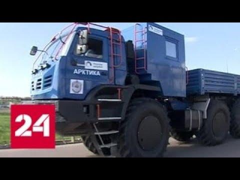 Новый вездеход Камаз-Арктика готовится к испытаниям - Россия 24