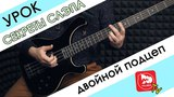 Двойной Подцеп . Уроки игры на бас-гитаре с Дмитрием Максимовым