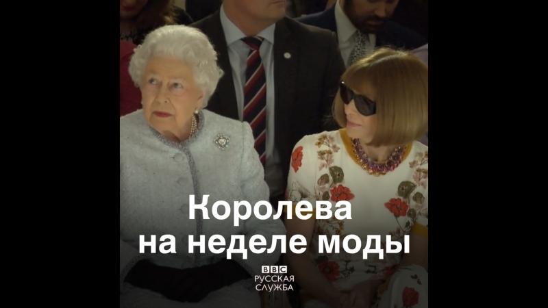 Королева на Лондонской неделе моды.