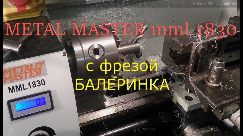Метал Мастер MML 1830 с самодельной фрезой Балеринка