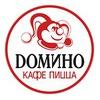 Кафе Пицца Домино