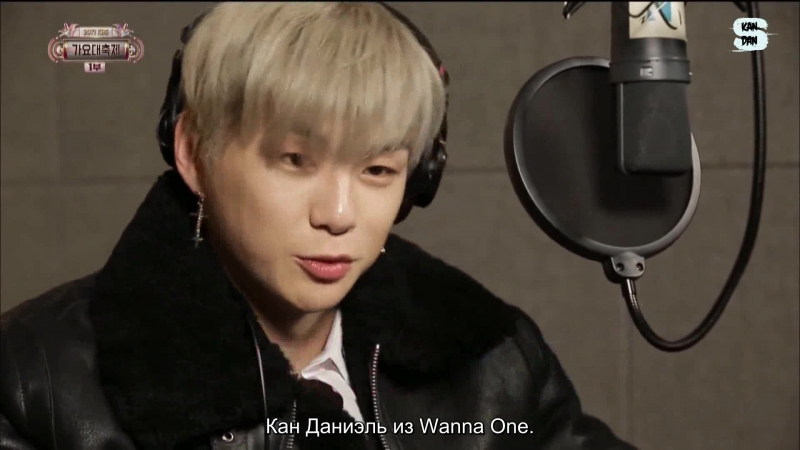 Radio with Wanna Ones Kang Daniel (2017 KBS Song Festival) [рус.саб]