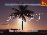 Сура Фаляк с транскрипцией, переводом и арабским текстом