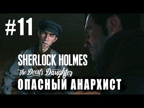 Sherlock Holmes: The Devil's Daughter 11 - Цепная реакция