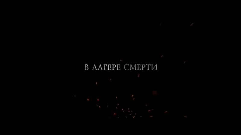 Собибор 2018 Трейлер Российский фильм