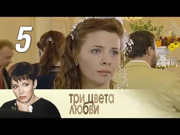 Три цвета любви 5 серия (2003)