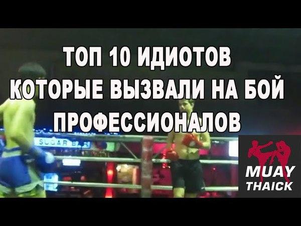 Топ 10 идиотов, которые вызвали на бой профессионалов! (Муай Тай, ММА, Бокс)
