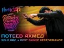 AHMED POTEEV ★ SOLO PRO ★ Project818 Russian Dance Festival ★ December 2-3, Moscow 2017
