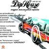 DipHouse Студия эксклюзивной окраски автомобилей