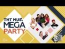 THT MUSIC MEGA PARTY 3 ИЮНЯ В 16:00!