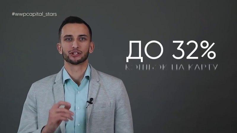 Презентация компании WWPCapital и кэшбэк платформы Switips от топ лидера Ильи Савостьянова