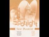Spotlight 5 Listening Tests. / Английский в фокусе - Аудиокурс к тестовым заданиям для 5 класса.