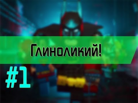 Глиноликий! Lego Batman the videogame №1