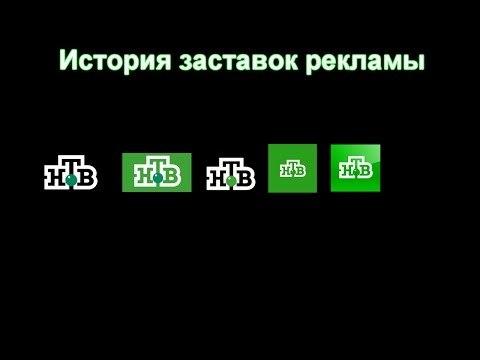 История заставок выпуск №33 заставки рекламы НТВ часть 2