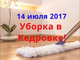 14.07.17г Компания Всегда чисто в Кедровке!