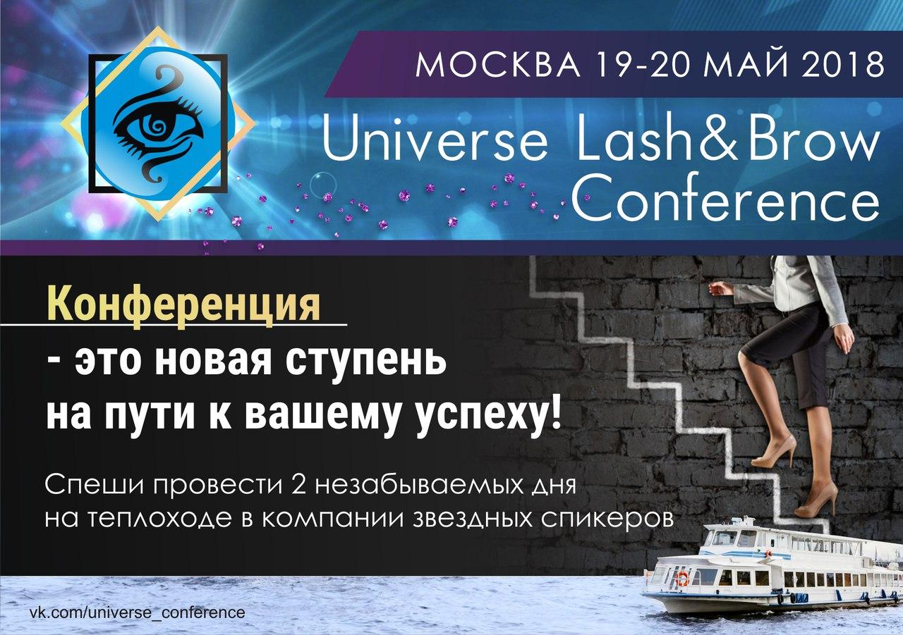 Афиша Краснодар Круизная Конференция Lash&Brow