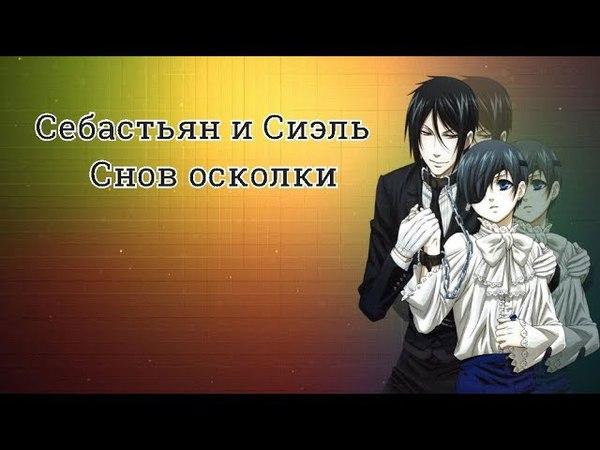 |Клип к аниме: Тёмный Дворецкий |Себастьян и Сиэль - Снов осколки|