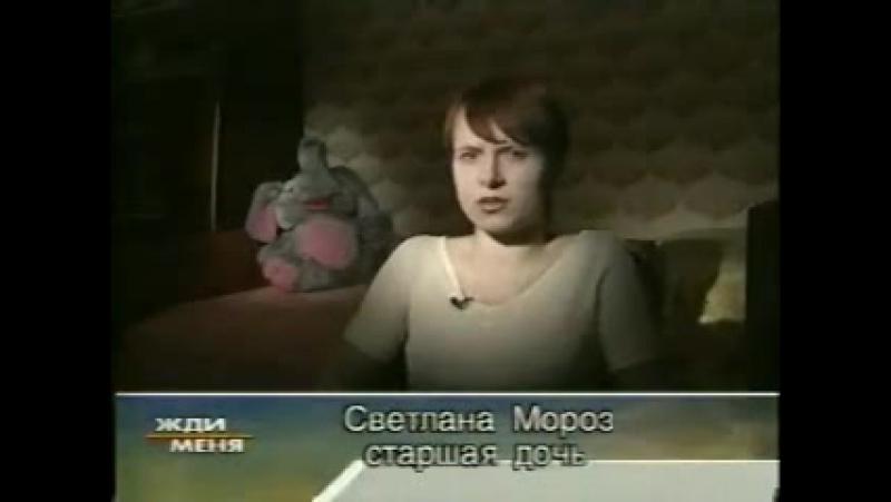 Жди меня (22.04.2002)