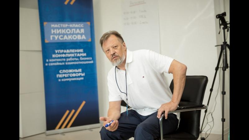 Как объяснить человеку если он не понимает. 100 вопросов отношений с командой Космоса. отвечает Гусаков Н.Ю.