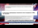 У мошенников, формирующих списки очерёдности в МФЦ, всё схвачено, - заявление пресс-службы многофункционального центра