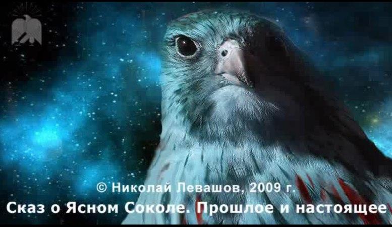 Николай Левашов. Сказ о Ясном Соколе. Прошлое и настоящее.