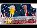 40 ПРЕДСКАЗАНИЙ ИЗ «СИМПСОНОВ», КОТОРЫЕ СБЫЛИСЬ! ➤ ПРЕЗИДЕНТ ТРАМП, БАШНИ-БЛИЗНЕЦЫ, ВОЙНА В СИРИИ