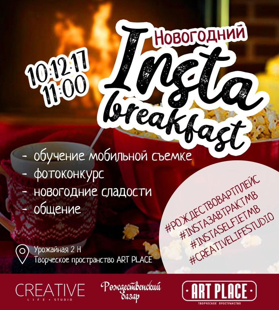 Афиша Тамбов Освежающий INSTA-завтрак