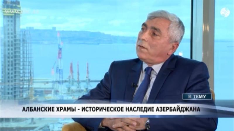 Албанские храмы - историческое наследие Азербайджана