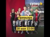 Первые зрители реагируют на сериал «Вне игры»