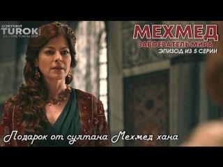 Эпизод из 5 серии МЗМ. Подарок от султана Мехмед хана