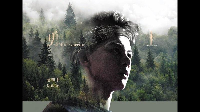Ceng Wei Zhong (曾瑋中) - 勇士