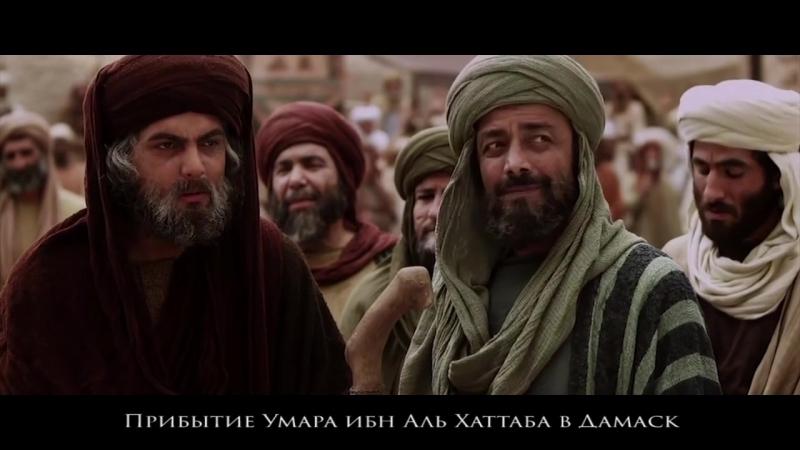 71) Прибытие Умара ибн Аль Хаттаба в Дамаск
