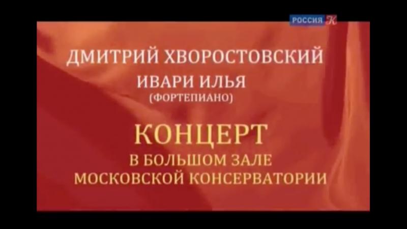 Дмитрий Хворостовский. Концерт в БЗК 18 мая 2012. Dmitri Hvorostovsky. Moscow, 1