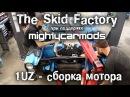 The Skid Factory 1UZ турбо в Ford Fairlane - Серия 6 BMIRussian