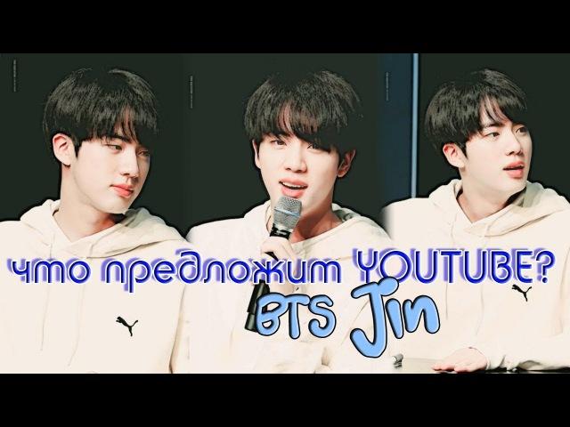 JIN (KIM SEOKJIN) from BTS | ПИТОМЦЫ ДЖИНА И