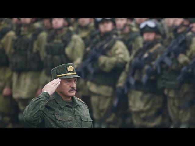 Лукашэнка баіцца, што яго з Пуціным могуць забіць вайскоўцы | Запад-2017 Лукашенко боится армии Белсат
