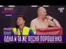 Одна и та же песня Порошенко | Новый Вечерний Квартал 2017 в Одессе