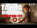 Мелодрама взорвала ютуб ТАЙНА МАЛЫША Русские мелодрамы 2017 новинки HD 1080P