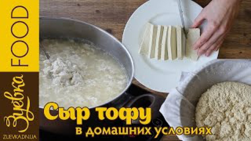 Сыр ТОФУ в домашних условиях Tofu homemade