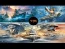 World of Warships - Лево руля,полный вперед