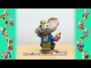 Kinder Surprise Mega Mäuse in Internet-Fieber 2001 Bobby Broker Мыши компьютерные Киндер Сюрприз