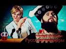 Hillary Clinton vs King Henry VIII/Хиларри Клинтон против Короля Генриха 8-ого (+ Русские Субтитры)