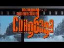 Последнее путешествие Синдбада 7 серия