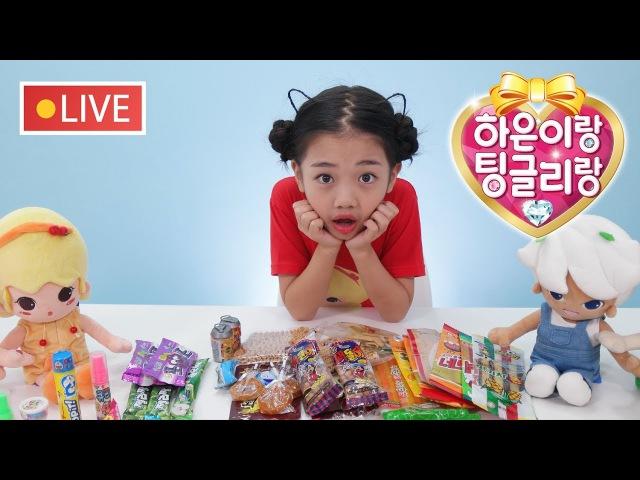 [라이브 방송] 옛날과자 먹방 리뷰 ♡♡♡ 팅글리와 어썸하은 나하은이 함께54616