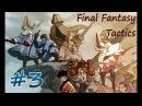 FFT - Прохождение 3