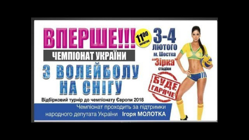 04.02.18. Чемпіонат України з волейболу на снігу. м. Шостка LIVE