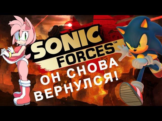 Sonic Forces 2017 Он снова вернулся! SEGA смогла в игры? СМОТРИМ ОБЗОР! Review и gameplay sonic 2017