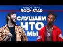 О ЧЁМ ЧИТАЮТ РЭПЕРЫ?#1 Post Malone - rockstar ft. 21 Savage / РАЗБОР, СМЫСЛ, ПЕРЕВОД, ОТСЫЛКИ